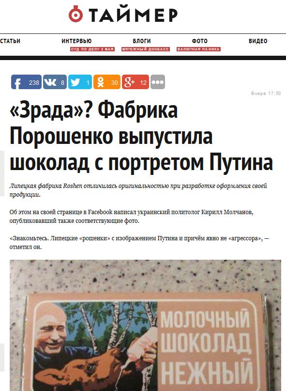 Скриншот на timer-odessa.net