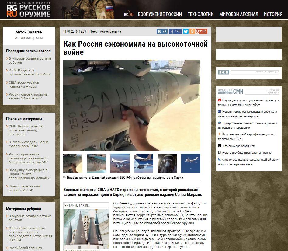 Скриншот на сайта Русское оружие