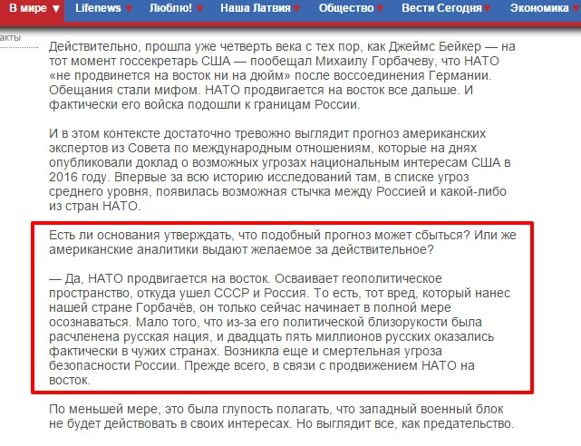 На сайте vesti.lv уже нет абзаца о Михаиле Александрове