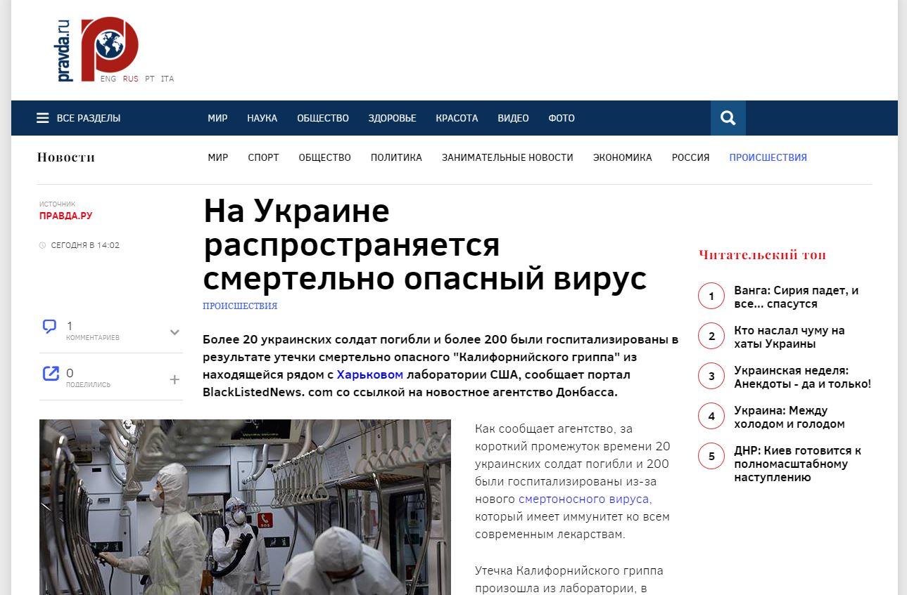 Websire Screenshot Pravda.ru