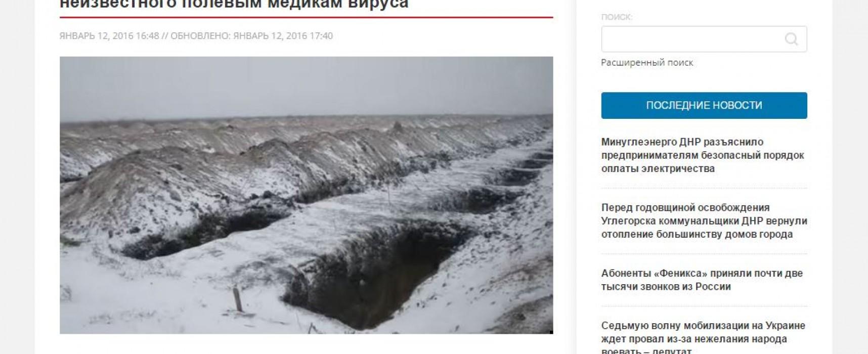 Фейк: 20 солдат погибли из-за утечки вируса под Харьковом