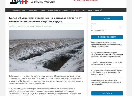 Fake: 20 soldats sont décédés suite à la diffusion d'un virus à Kharkiv