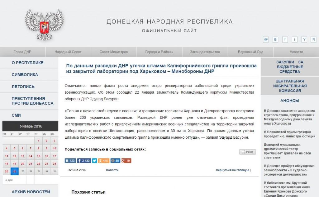 Скриншот на официалния сайт на ДНР