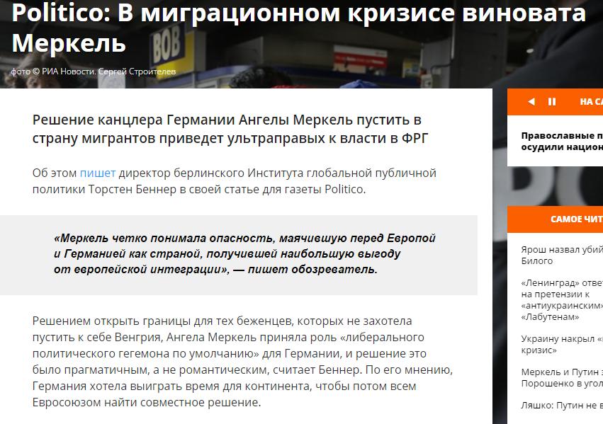 """Captura de pantalla de Ukraina.ru: """"Politico: Merkel es culpable en la crisis migratoria"""""""