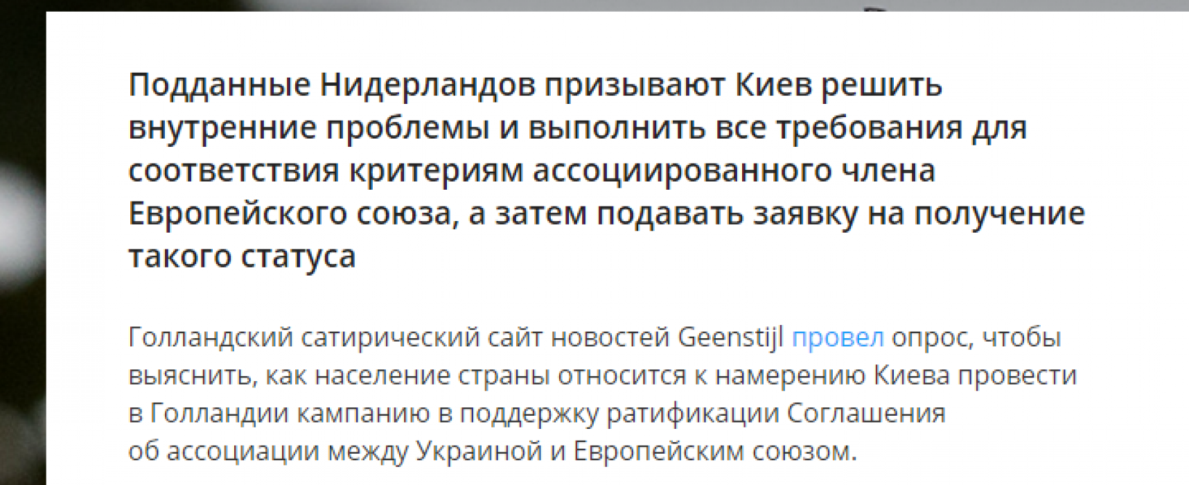 """Холандски блог нарича Украйна """"Олигархстан"""" и призовава за бойкот на референдума"""