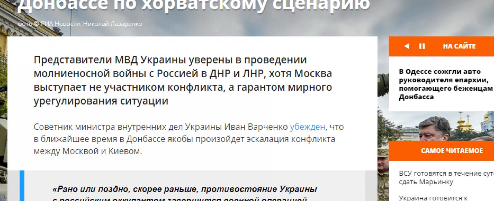Russian Media Distorts Ukrainian Position on the War in Eastern Ukraine