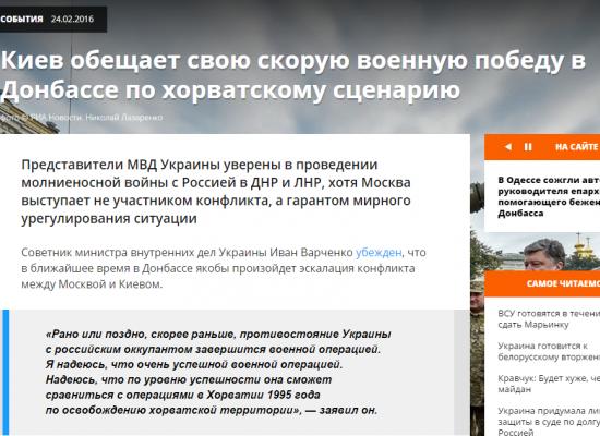 Фейк: Киев обещал бърза военна победа в Донбас по хърватски сценарий