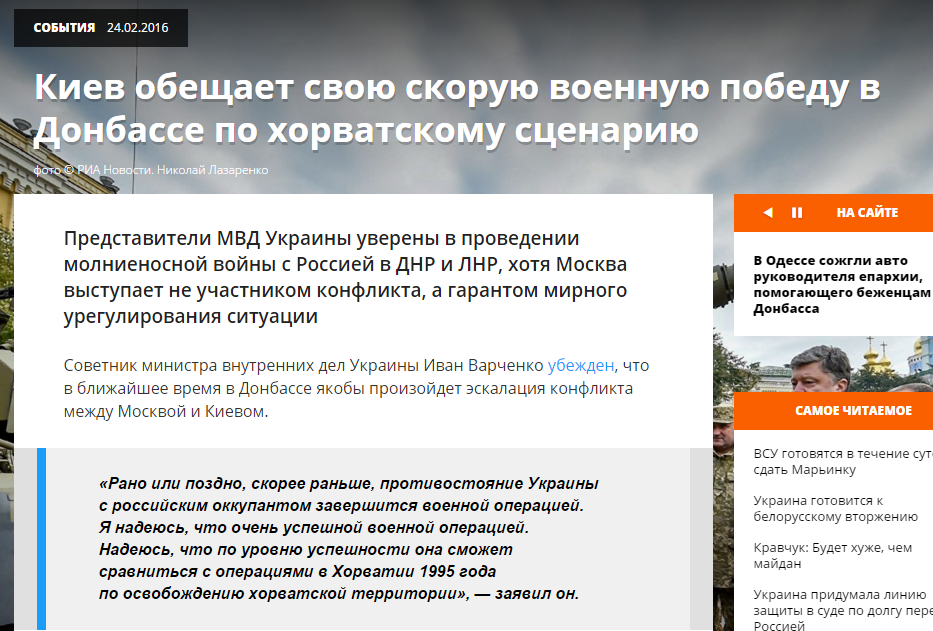 Website screenshot Ukaina.ru