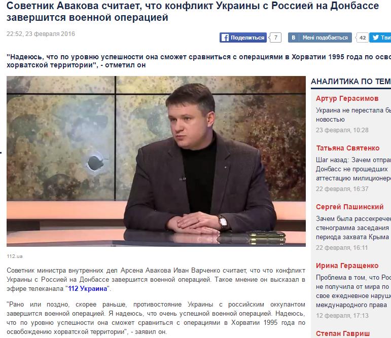 Скриншот сайта 112.ua