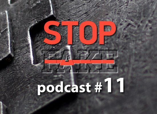 StopFake podcast #11