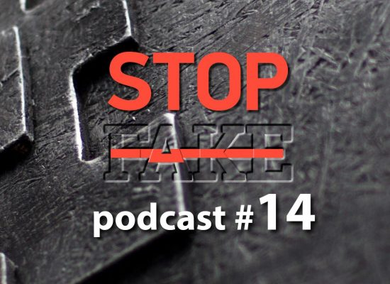 StopFake podcast #14