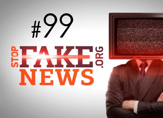 StopFakeNews #99. 67 погибших в Киеве и золото в Крыму