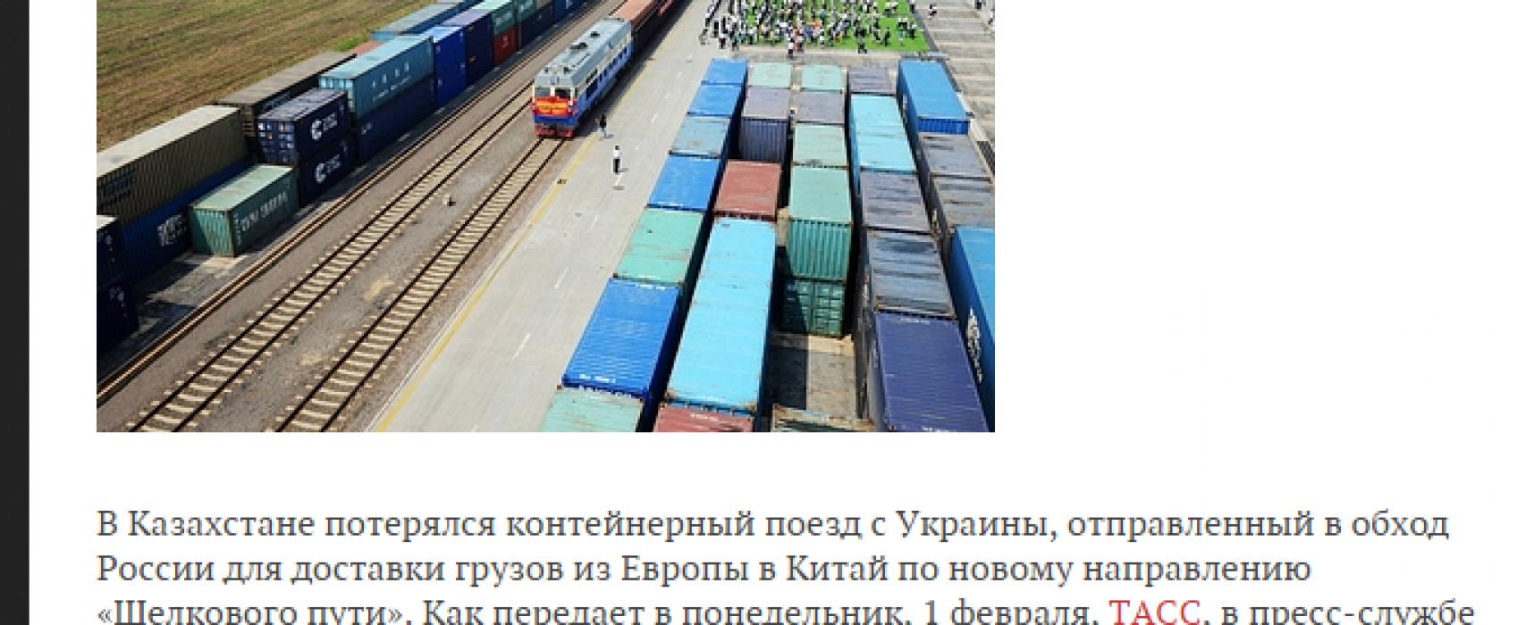 Fals: Un tren ucrainean s-a pierdut în Kazahstan