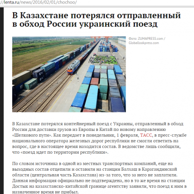 Fake: Ukrainian Train Lost in Kazakhstan