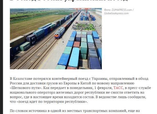 Fake: Ukrainian Train Lost in Kazakhstan