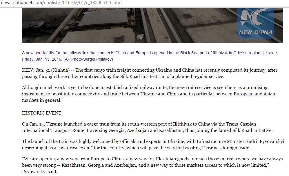 Скриншот на сайта news.xinhuanet.com