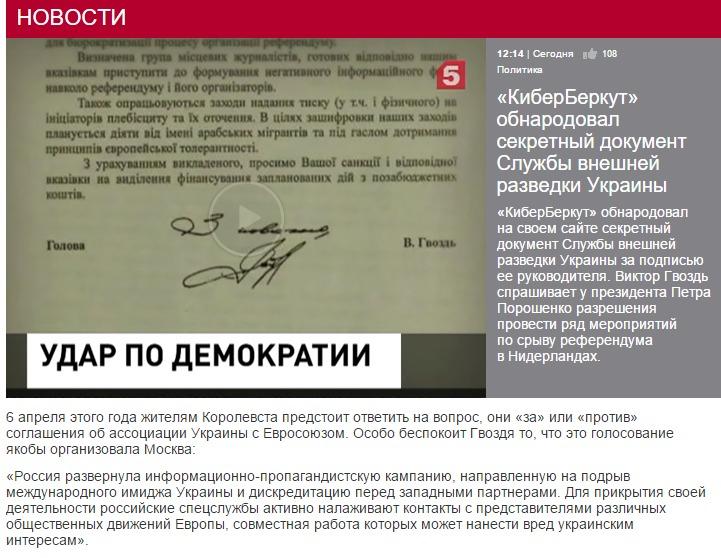 Website screenshot  5-tv.ru
