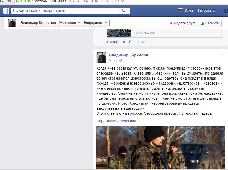 Facebookbericht Vladimir Kornilov