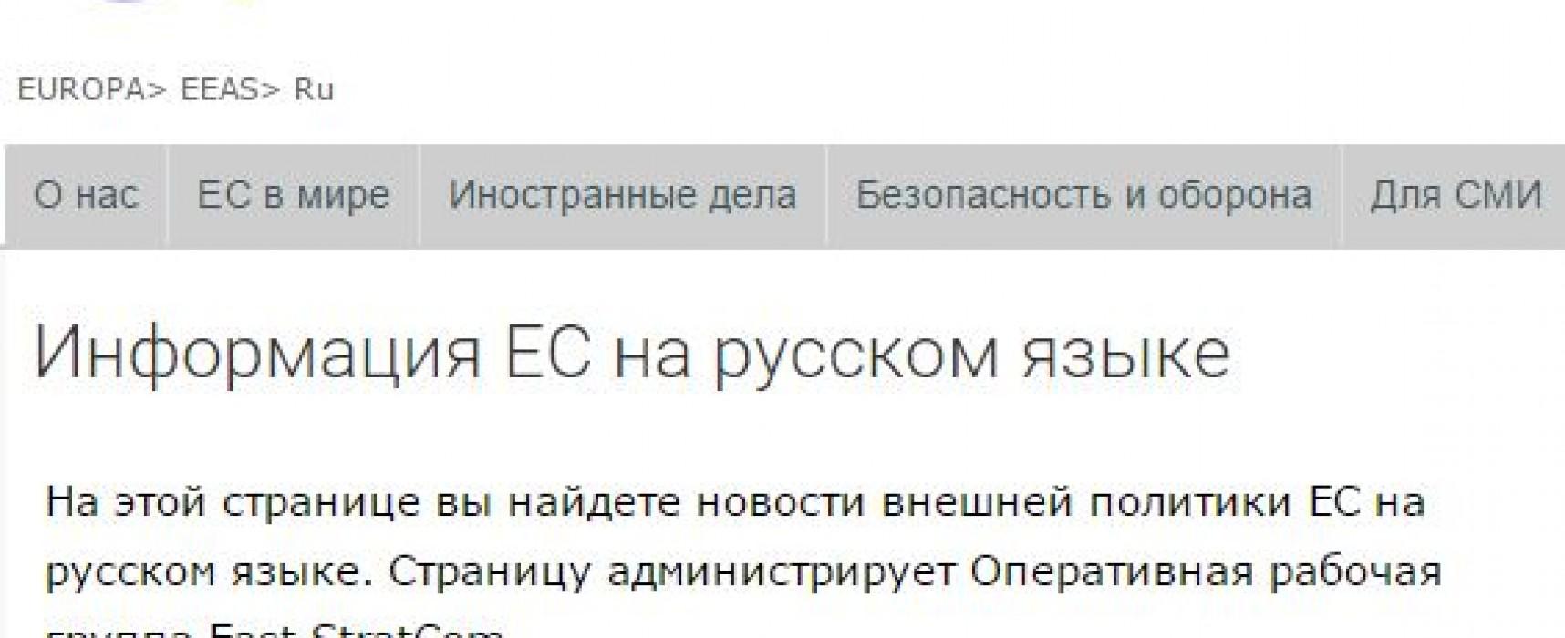 La UE ha lanzado un medio digital en ruso con resúmenes desinformativos