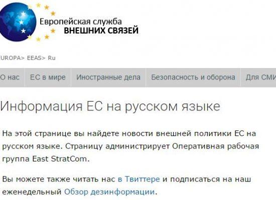 ЕС запустил русскоязычный сайт с обзором дезинформации