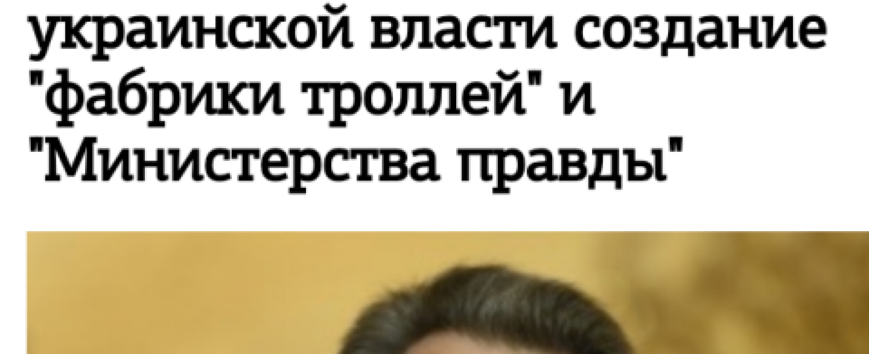 Посол США об украинской информационной политике: «нельзя повторять пример России»