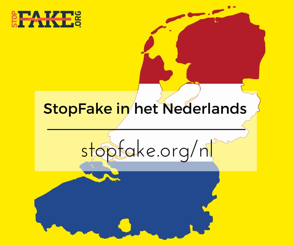 StopFake logo Nederlands