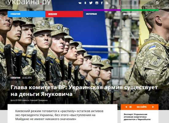 Fake: Ukrainian Army Exists on Yanukovych Money