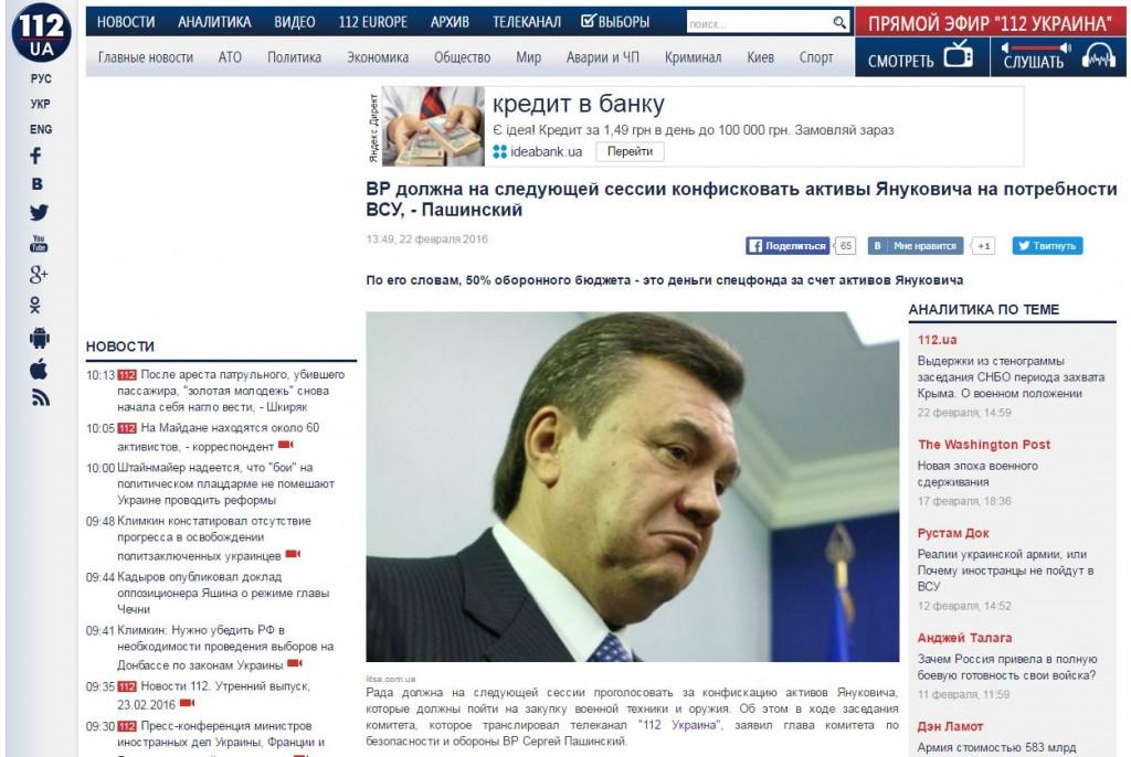Скриншот на сайта 112.ua