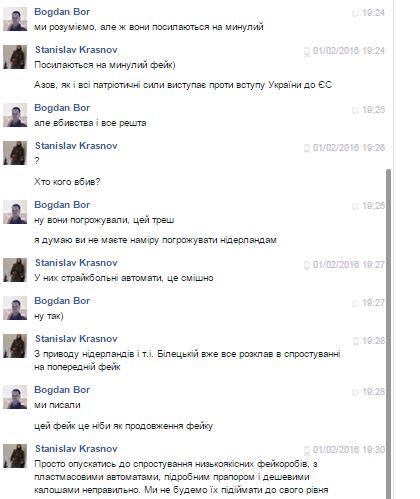 azov2