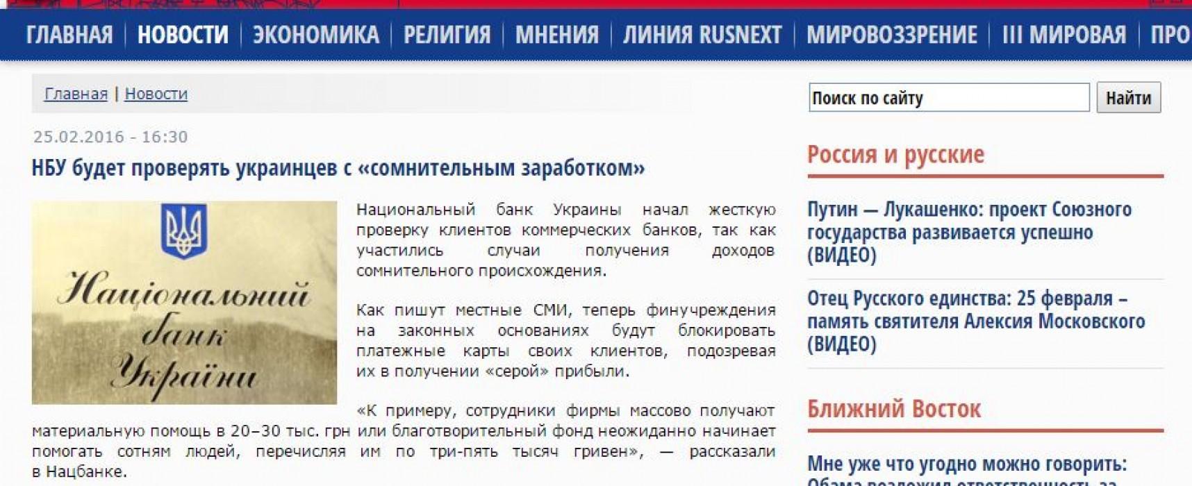 Фейк: НБУ требует проверять украинцев и блокировать платежные карты