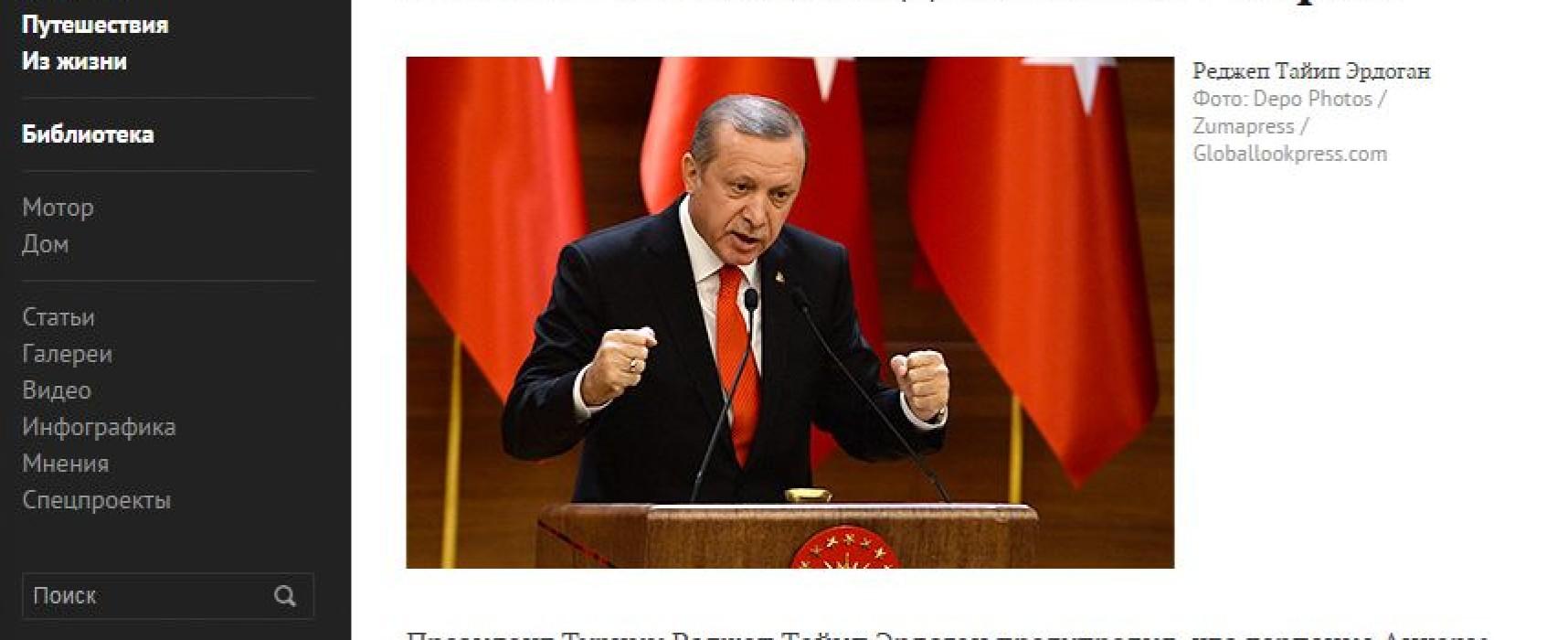 Fake: Les médias russes ont inventé une déclaration du président Turc