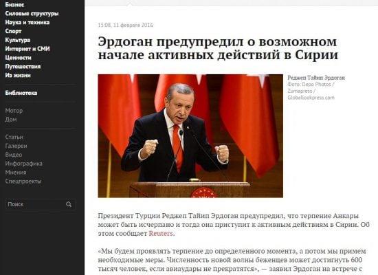 Руски СМИ изопачиха думите на президента на Турция
