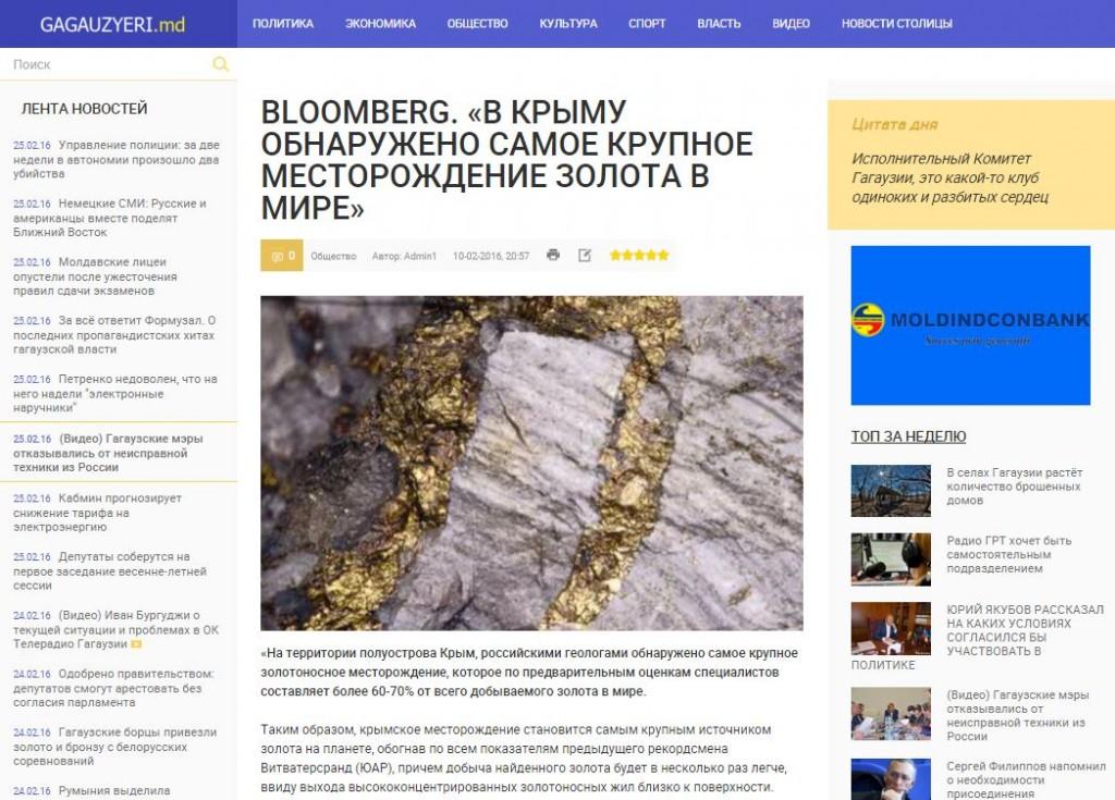 """Скриншот на сайта """"GagauzYeri.md"""""""