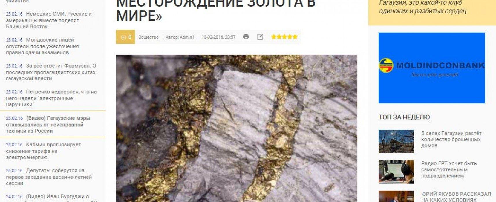 Фейк: Bloomberg сообщил о гигантском месторождении золота в Крыму