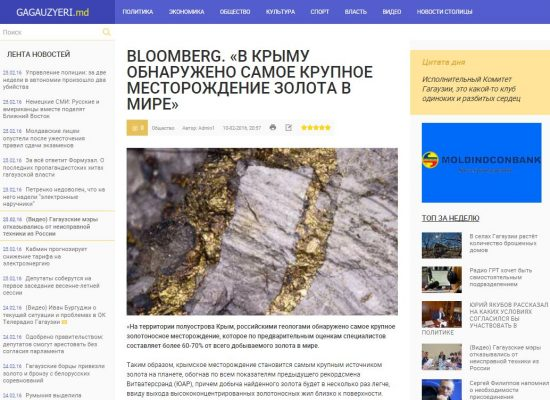 Fake: Bloomberg Announced Giant Deposits Found in Crimea