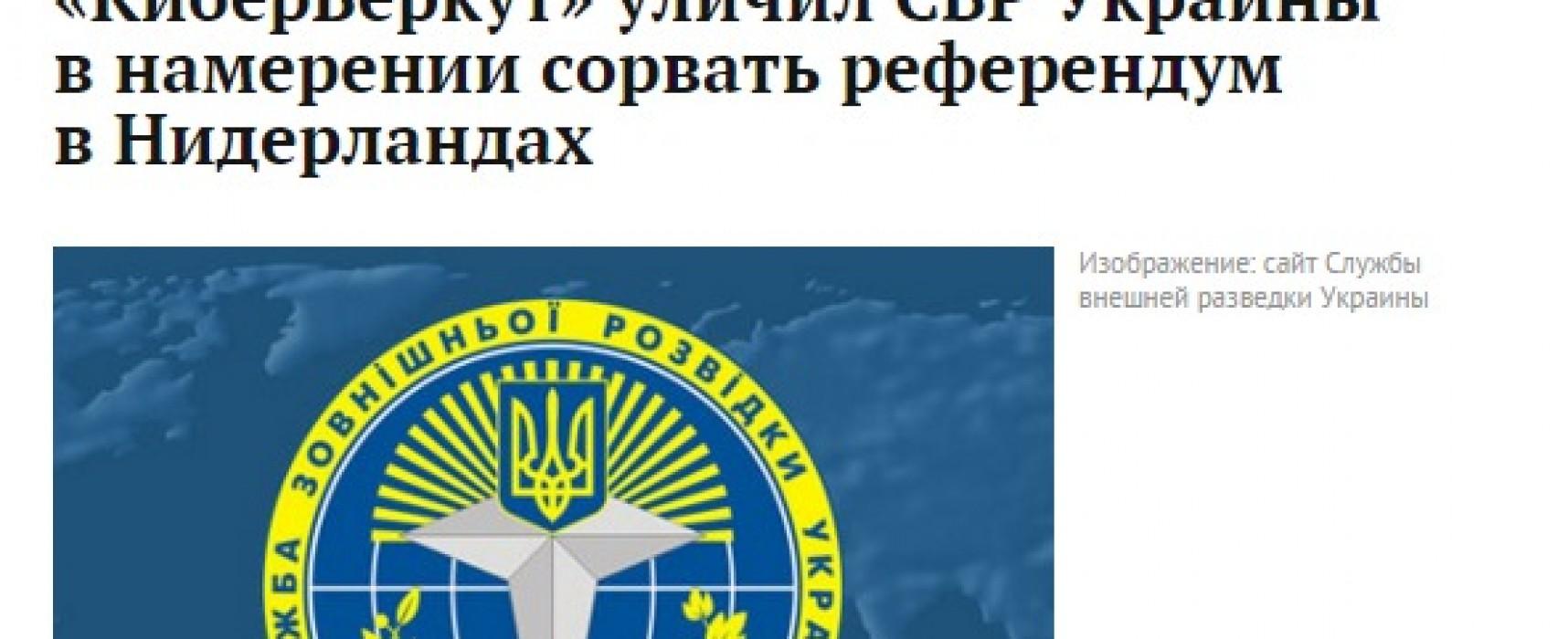 Fake: l'Ukraine essayerai d'empêcher la tenue du référendum aux Pays-Bas