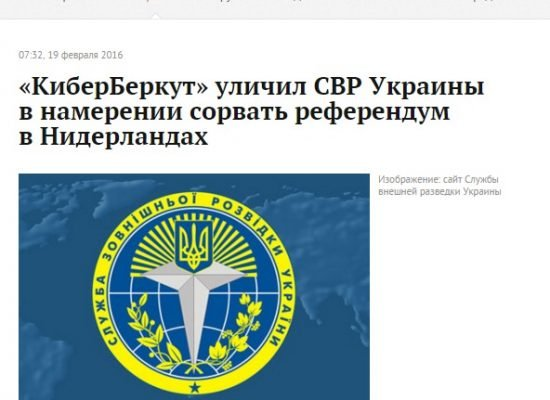 Фейковый документ: Украина будет срывать референдум в Нидерландах
