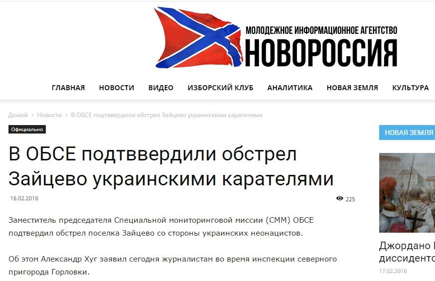 Скриншот mianews.ru