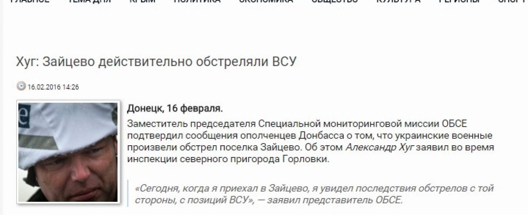 Фейк: в ОБСЕ заявили о нарушениях перемирия Украиной