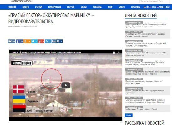 Пророссийские СМИ перепутали волынский с флагом Дании