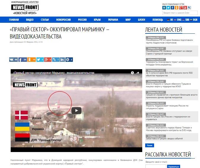 Скриншот на сайта news-front.info