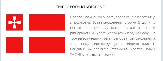 Скриншот на сайта на Волинската областна държавна администрация