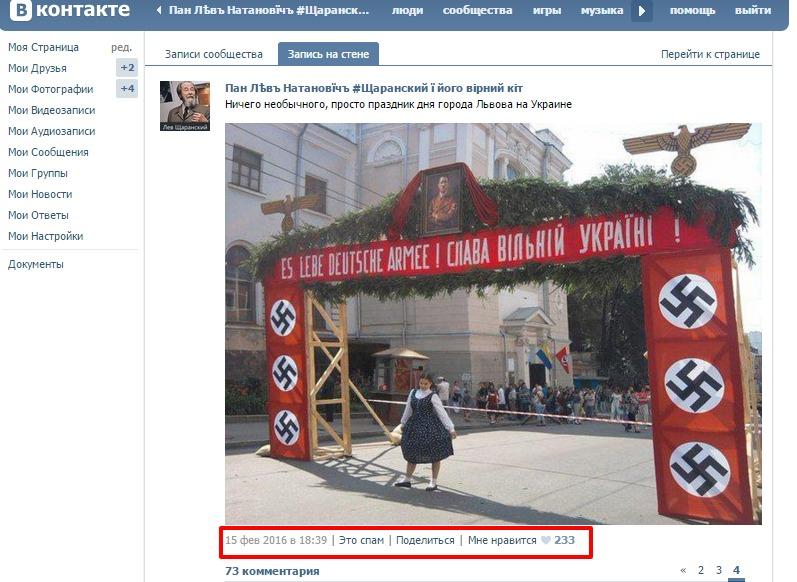 Captura de pantallade la red social VKontakte