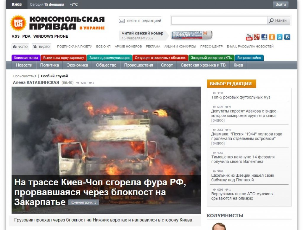 """Скриншот на сайта """"КП в Украине"""""""