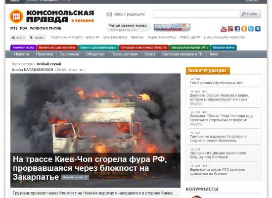 СМИ изопачили информацията за запалването на камион на пътя Киев-Чоп