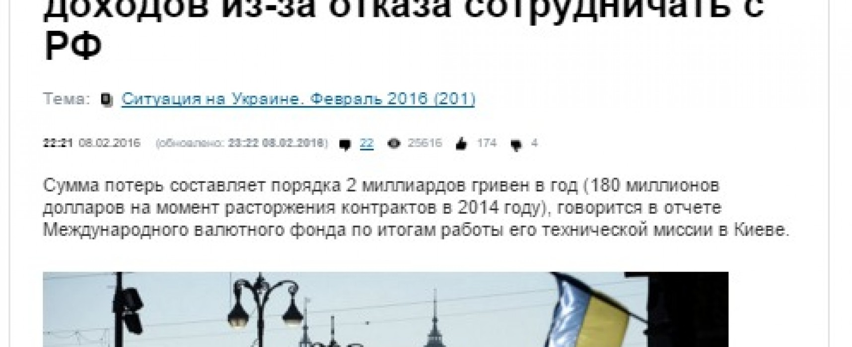 Fake: Ukraine's Military Industrial Complex Ruined