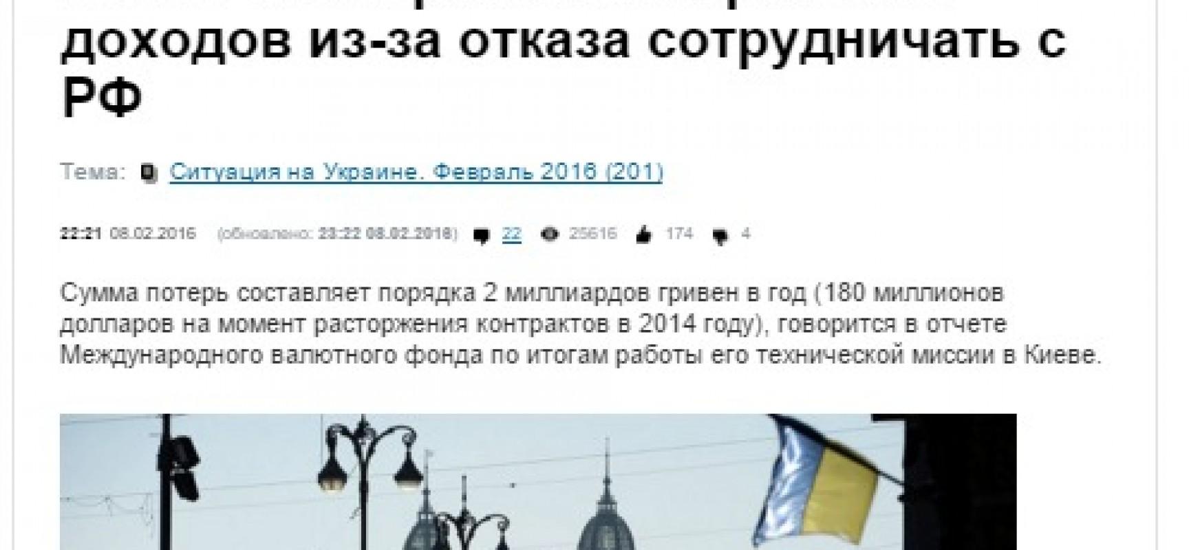Fake : il complesso industriale militare ucraino in rovina