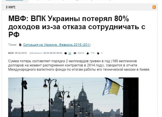 Fake: Ukraine's Military Industrial Complex Ruined