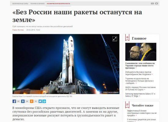Фейк: США признали, что не смогут летать в космос без российских двигателей
