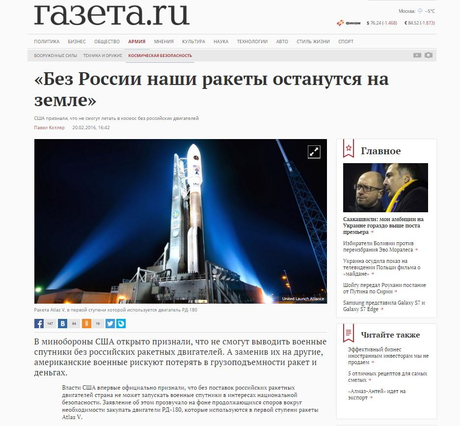 Скриншот сайта Газета.ру